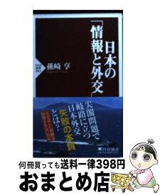 【中古】 日本の「情報と外交」 / 孫崎 享 / PHP研究所 [新書]【宅配便出荷】