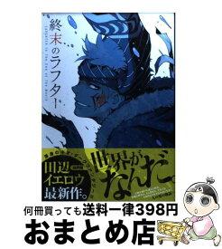 【中古】 終末のラフター / 田辺 イエロウ / 小学館 [コミック]【宅配便出荷】