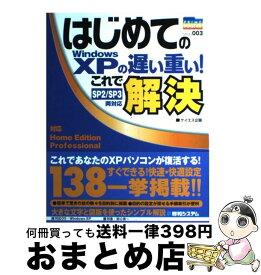 【中古】 はじめてのWindows XPの遅い重い!これで解決 SP2/SP3両対応 対応Home Edition / ケイエス企画 / 秀和システム [単行本]【宅配便出荷】