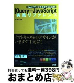 【中古】 jQuery+JavaScript実践リファレンス Webデザインを強化するための / 葛西 秋雄 / ソシム [単行本]【宅配便出荷】