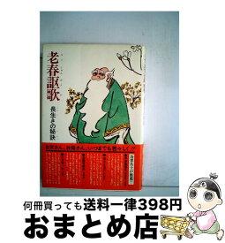 【中古】 老春謳歌 / 御木 徳近 / 芸術生活社 [単行本]【宅配便出荷】