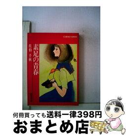 【中古】 素足の青春 / 佐伯 千秋 / 集英社 [文庫]【宅配便出荷】