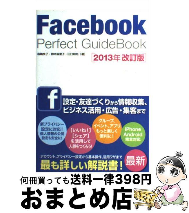 【中古】 Facebook Perfect GuideBook 2013年改訂版 / 森嶋 良子 / ソーテック社 [単行本]【宅配便出荷】
