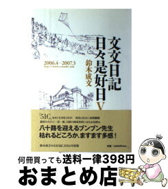 【中古】 文文日記日々是好日 5(2006.4ー2007.3 / 鈴木 成文 / 文文会KOBE [単行本]【宅配便出荷】