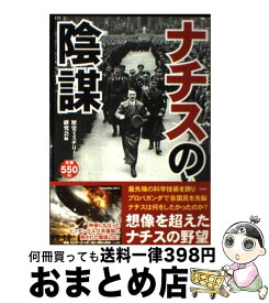 【中古】 ナチスの陰謀 ナチスが実現させようとしていた世界とは? / 歴史ミステリー研究会 / 彩図社 [ペーパーバック]【宅配便出荷】