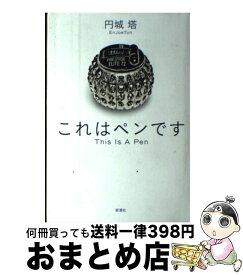 【中古】 これはペンです / 円城 塔 / 新潮社 [単行本]【宅配便出荷】