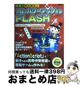 【中古】 日本一かんたん!1日でパワーアップするFLASH Flash活用法がいっぱい! FLASH 8(Ba / みのぷう / アスキー [大型本]【宅配便出荷】