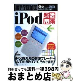 【中古】 iPod超活用術 / 株)アスペクト / 株)アスペクト [ムック]【宅配便出荷】