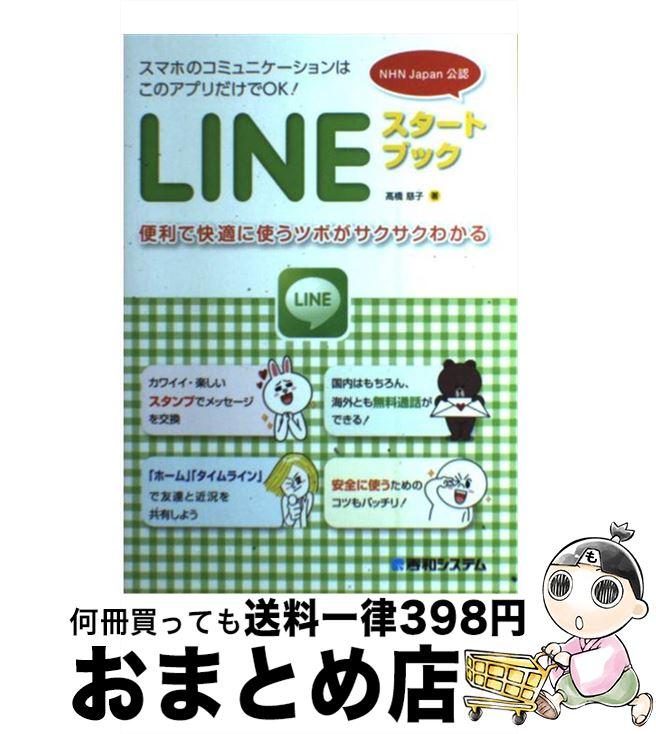 【中古】 LINEスタートブック NHN Japan公認 / 高橋 慈子 / 秀和システム [単行本]【宅配便出荷】