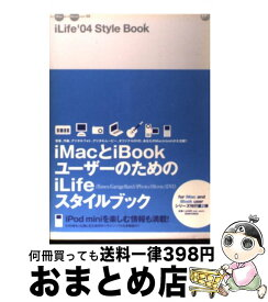 【中古】 iLife '04 style book / 晋遊舎 / 晋遊舎 [ムック]【宅配便出荷】