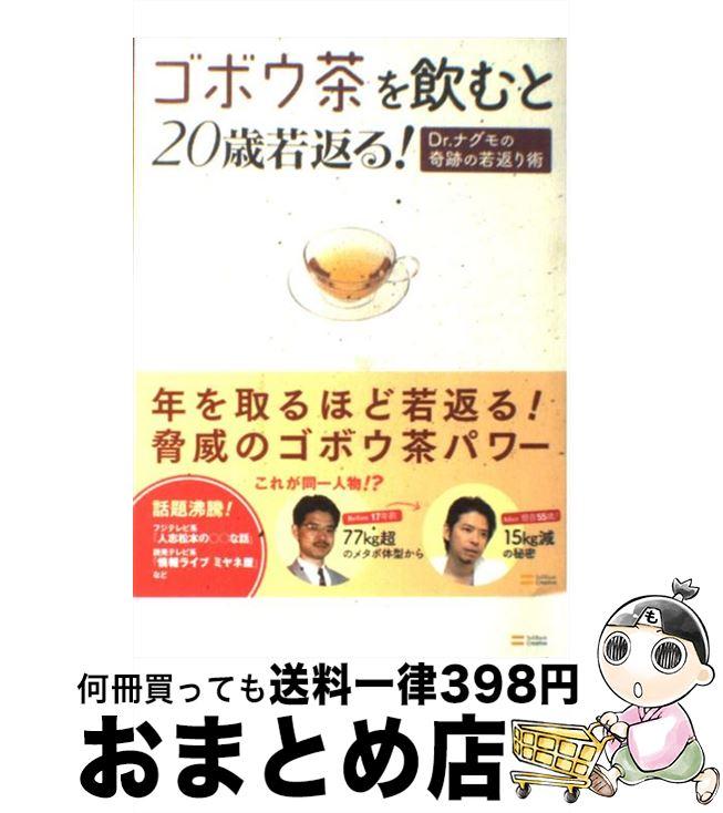 【中古】 ゴボウ茶を飲むと20歳若返る! Dr.ナグモの奇跡の若返り術 / 南雲 吉則 / SBクリエイティブ [単行本]【宅配便出荷】
