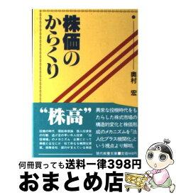【中古】 株価のからくり / 奥村 宏 / 社会思想社 [文庫]【宅配便出荷】