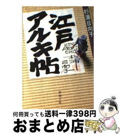 【中古】 江戸アルキ帖 / 杉浦 日向子 / 新潮社 [文庫]【宅配便出荷】
