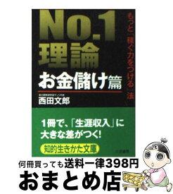 【中古】 No.1理論 お金儲け篇 / 西田 文郎 / 三笠書房 [文庫]【宅配便出荷】