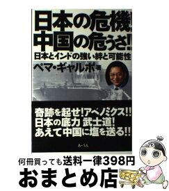【中古】 日本の危機!中国の危うさ!! 日本とインドの強い絆と可能性 / ペマ ギャルポ / あうん [単行本]【宅配便出荷】