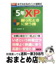 【中古】 あと5年XP困ったときに使う技 Windows XP Home Edition/P / アスキー書籍編集部 / アスキー [ムック]【宅配便出荷】