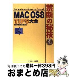 【中古】 MAC OS 8 TIPS大全 禁断の秘技 / 禁断の秘技研究会 / アスキー [単行本]【宅配便出荷】