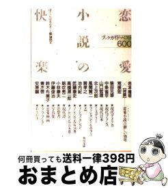 【中古】 恋愛小説の快楽 ブックガイド・ベスト600 / ぼくらはカルチャー探偵団 / 角川書店 [文庫]【宅配便出荷】