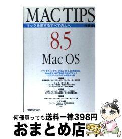 【中古】 マックティップス8.5 / 仕事場 / マガジンハウス [単行本]【宅配便出荷】