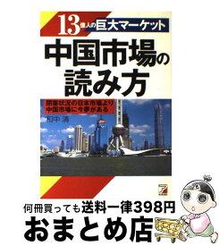 【中古】 中国市場の読み方 13億人の巨大マーケット 閉塞状況の日本市場より中 / 和中 清 / アスカエフプロダクツ [単行本]【宅配便出荷】