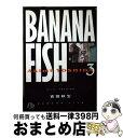 【中古】 BANANA FISH 第3巻 / 吉田 秋生 / 小学館 [文庫]【宅配便出荷】
