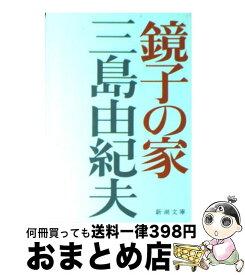 【中古】 鏡子の家 改版 / 三島 由紀夫 / 新潮社 [文庫]【宅配便出荷】