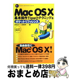 【中古】 Mac OS 10基本操作tips&テクニック'sポケットリファレンス バージョン10.2対応 / 赤松 正行, 江藤 浩幸 / 技術評論社 [単行本]【宅配便出荷】