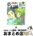 【中古】 夢幻紳士 7 / 高橋 葉介 / スコラ [文庫]【宅配便出荷】