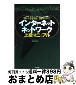 【中古】 Windows XPインターネット+ネットワーク上級マニュアル Professional+Home Edition / 橋本 和則 / 技術評論社 [単行本]【宅配便出荷】