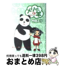 【中古】 メリーちゃんと羊 v.2 / 竹田 エリ / 集英社 [コミック]【宅配便出荷】
