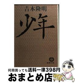 【中古】 少年 / 吉本 隆明 / 徳間書店 [文庫]【宅配便出荷】