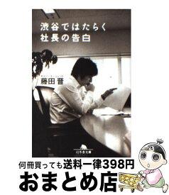 【中古】 渋谷ではたらく社長の告白 / 藤田 晋 / 幻冬舎 [文庫]【宅配便出荷】