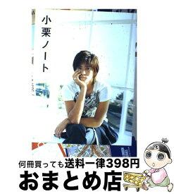 【中古】 小栗ノート / 小栗 旬 / ロッキング・オン [大型本]【宅配便出荷】