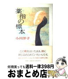 【中古】 薬指の標本 / 小川 洋子 / 新潮社 [単行本]【宅配便出荷】