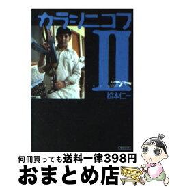 【中古】 カラシニコフ 2 / 松本 仁一 / 朝日新聞出版 [文庫]【宅配便出荷】