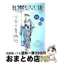 【中古】 Kimono姫 アンティーク&チープに 5(ナツアサタビ編) / Takako Tokiwa / 祥伝社 [ムック]【宅配便出荷】