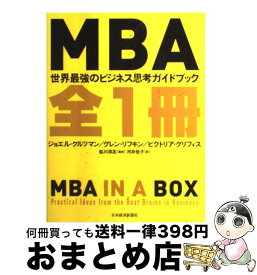 【中古】 MBA全1冊 世界最強のビジネス思考ガイドブック / ジョエル・クルツマン / 日本経済新聞社 [単行本]【宅配便出荷】