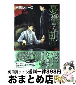 【中古】 憂鬱な朝 1 / 日高 ショーコ / 徳間書店 [コミック]【宅配便出荷】