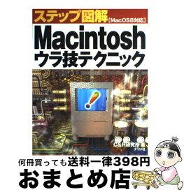 【中古】 ステップ図解Macintoshウラ技テクニック Mac OS 8対応 / C&R研究所 / ナツメ社 [単行本]【宅配便出荷】