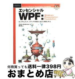【中古】 エッセンシャルWPF:Windows Presentation Foundati UI、ドキュメント、メディアの統合に向けた実装と手 / Chris A / [大型本]【宅配便出荷】