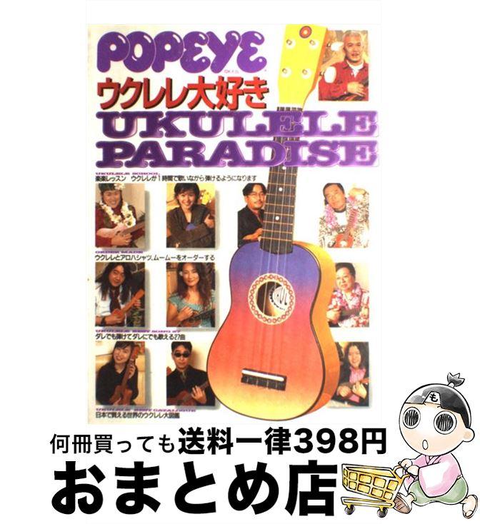 【中古】 Ukulele paradise ウクレレ大好き / マガジンハウス / マガジンハウス [楽譜]【宅配便出荷】