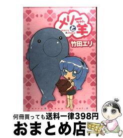 【中古】 メリーちゃんと羊 v.5 / 竹田 エリ / 集英社 [コミック]【宅配便出荷】