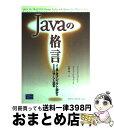 【中古】 Javaの格言 より良いオブジェクト設計のためのパターンと定石 / ナイジェル ウォーレン / ピアソンエデュケ…