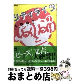 【中古】 シティライツ 1 / 大橋 裕之 / 講談社 [コミック]【宅配便出荷】