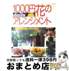 【中古】 1000円花のdailyアレンジメント 人気の花材をおしゃれに飾る! / 女性自身 / 光文社 [ムック]【宅配便出荷】