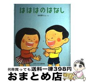 【中古】 はははのはなし / 加古 里子 / 福音館書店 [大型本]【宅配便出荷】