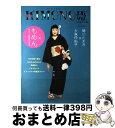 【中古】 Kimono姫 アンティーク&チープに 3(木綿キモノ編) / Tamaki Ogawa / 祥伝社 [ムック]【宅配便出荷】