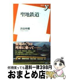 【中古】 聖地鉄道 / 渋谷 申博 / 洋泉社 [新書]【宅配便出荷】