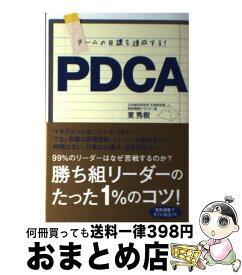 【中古】 チームの目標を達成する!PDCA / 東 秀樹 / 新星出版社 [単行本]【宅配便出荷】