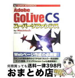 【中古】 Adobe GoLive CSスーパーリファレンス For Macintosh / 吉岡 ゆかり / ソーテック社 [単行本]【宅配便出荷】